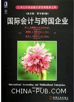 (特价书)国际会计与跨国企业(英文版.原书第6版)