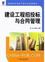建设工程招投标与合同管理