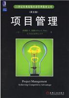 (特价书)项目管理(英文版)