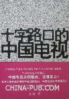 十字路口的中国电视