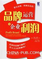 品牌运营与企业利润