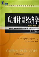 (特价书)应用计量经济学(英文版.原书第5版)