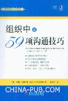 组织中的59项沟通技巧[图书]