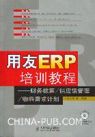 用友ERP培训教程:财务核算/供应链管理/物料需求计划[按需印刷]
