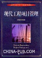 现代工程项目管理