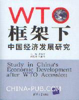 WTO框架下的中国经济发展研究