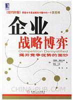 企业战略博弈:揭开竞争优势的面纱[图书]