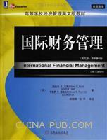 (特价书)国际财务管理(英文版.原书第4版)