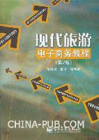 现代旅游电子商务教程(第2版)