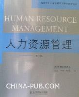人力资源管理(英文影印版.第4版)