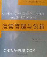 (特价书)运营管理与创新(英文影印版.第4版)