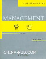 管理(英文影印版.第4版)
