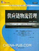 供应链物流管理(英文版.原书第2版)