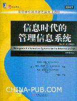 (特价书)信息时代的管理信息系统(译注本)(英文版.原书第6版)(附光盘)
