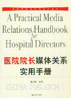 医院院长媒体关系实用手册
