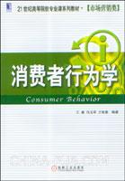 (特价书)消费者行为学