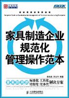 家具制造企业规范化管理操作范本