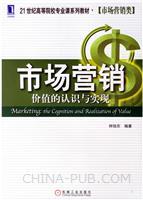 市场营销:价值的认识与实现