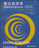 受众经济学:传媒机构与受众市场