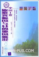 中国主要旅游客源国与目的地国概况