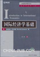国际经济学基础