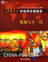 2007年世界发展报告:发展与下一代
