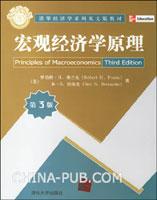 宏观经济学原理(英文版.第3版)