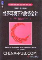 经济环境下的财务会计(英文版.原书第6版)