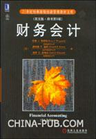 (特价书)财务会计(英文版.原书第5版)