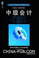 中级会计(英文版.原书第12版)(21世纪经典原版经济管理教材文库)