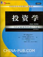 投资学(英文版.原书第6版(译注))