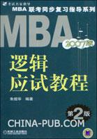 MBA逻辑应试教程(第2版)(2007版)