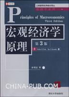 宏观经济学原理(第3版)