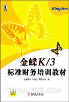 (特价书)金蝶K/3标准财务培训教材(附DVD)
