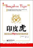 印度虎:印度高科技企业Wipro如何重写国际竞争法则