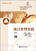 项目管理实践(第2版)