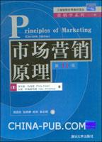 市场营销原理(第11版)
