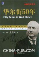 (特价书)华尔街50年