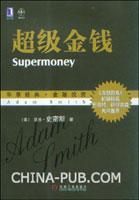 (特价书)超级金钱