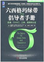 (特价书)六西格玛绿带与倡导者手册:原理、DMAIC、工具、案例和认证