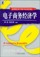 (特价书)电子商务经济学