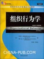 (特价书)组织行为学(英文版.原书第3版)[译注]