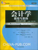 会计学:教程与案例(财务会计分册)(英文版.原书第12版)[译注]