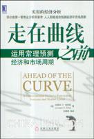 走在曲线之前:运用常理预测经济和市场周期[图书]