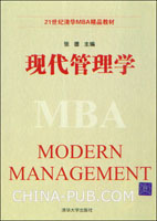 现代管理学
