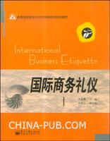 国际商务礼仪