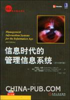 (特价书)信息时代的管理信息系统(原书第6版)(附光盘)