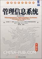 (特价书)管理信息系统(原书第9版).(中国版)
