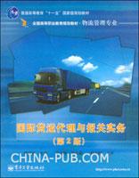 国际货运代理与报关实务(第2版)