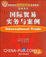 国际贸易实务与案例